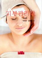 피부관리학