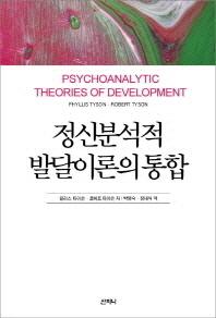 정신분석적 발달이론의 통합