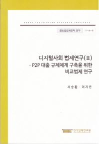 디지털사회 법제연구. 3