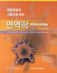 리핀코트의 그림으로 보는 면역학