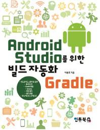 Android Studio를 이용한 빌드 자동화 Gradle