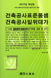 건축공사표준품셈 건축공사일위대가(2017)