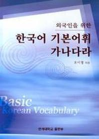 외국인을 위한 한국어 기본어휘 가나다라