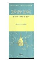 교회성장 교과서