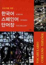 초보자를 위한 한국어 스페인어 단어장