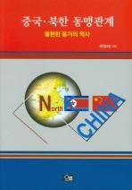 중국 북한 동맹관계: 불편한 동거의 역사