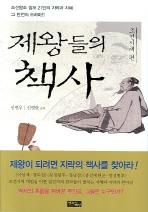 제왕들의 책사: 조선시대 편