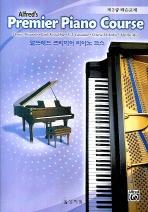 알프레드 프리미어 피아노 코스 제3급 레슨교재