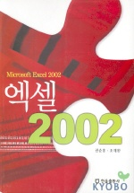 엑셀 2002