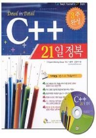 C++ 21일 정복
