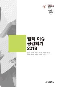 법적 이슈 공감하기(2018)
