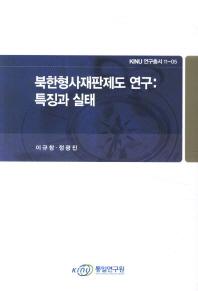 북한형사재판제도 연구: 특징과 실태
