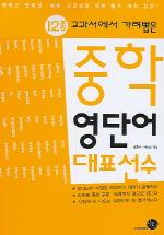 중학 영단어 대표선수 (12종 교과서에서 가려뽑은)