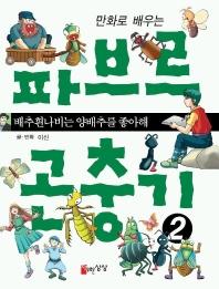 만화로 배우는 파브르 곤충기 2