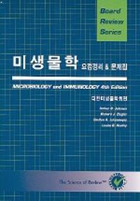 미생물학 요점정리 & 문제집(BOARD REVIEW SERIES)