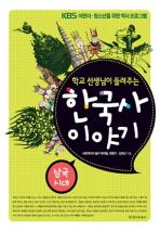 학교 선생님이 들려주는 한국사 이야기: 삼국시대