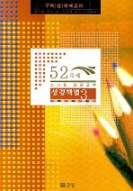 52주제 소그룹 성경공부 성경책별. 3