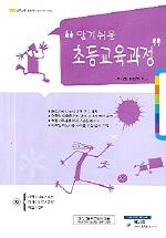 초등교육과정 (하) (알기쉬운)