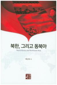 북한, 그리고 동북아