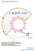 동영상으로 배우는 드림위버 CS4(DVD1장)