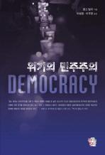 위기의 민주주의