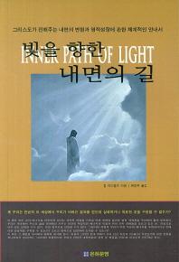 빛을 향한 내면의 길