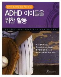 ADHD 아이들을 위한 활동