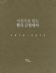 사진으로 읽는 한국 근현대사 세트