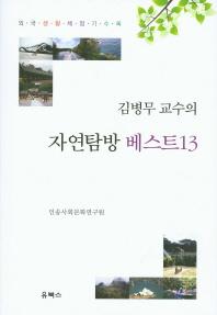 김병무 교수의 자연탐방 베스트 13