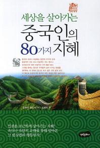 세상을 살아가는 중국인의 80가지 지혜
