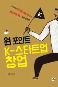 원 포인트 K-스타트업 창업