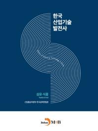 한국산업기술발전사: 섬유·식품