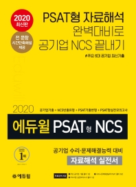 PSAT형 NCS 공기업 수리 문제해결능력 대비 자료해석 실전서(2020)