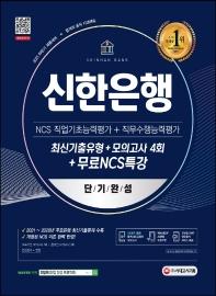 2021 하반기 채용대비 신한은행 단기완성 최신기출유형+모의고사 4회+무료NCS특강