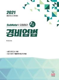 2021 경비업법