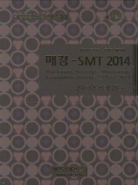 매경 SMT 2014(기업정보 DB 콘텐츠 활용)(DVD)