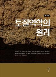 토질역학의 원리