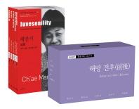 아시아 한국 대표 소설 110 소세트. 21: 해방 전후