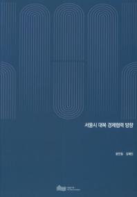 서울시 대북 경제협력 방향