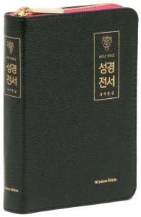 성경전서(블랙/소/단본/지퍼/양피/62HB)(개역한글판)