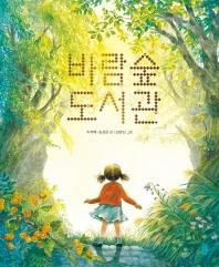 바람숲 도서관(빅북)