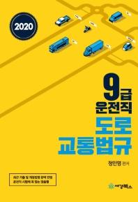 도로교통법규(9급 운전직)(2020)