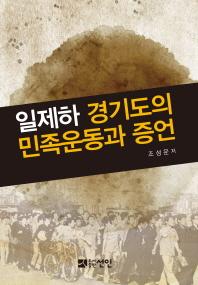 일제하 경기도의 민족운동과 증언