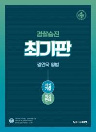 최기판 김원욱 형법 최신기출 최신판례(경찰승진)