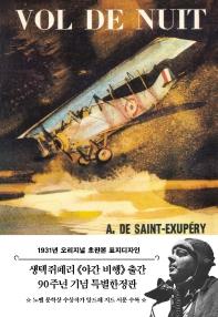 야간비행(1931년 오리지널 초판본 표지디자인)