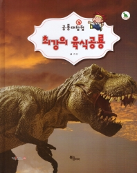 공룡대탐험 최강의 육식공룡