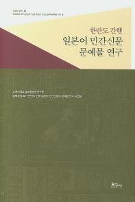 한반도 간행 일본어 민간신문 문예물 연구