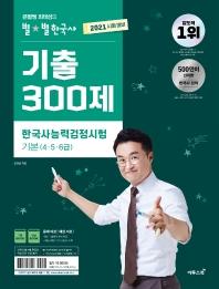 큰별쌤 최태성의 별별한국사 한국사능력검정시험 기본(4, 5, 6급) 기출 300제(2021)