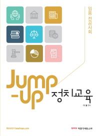 Jump-up 정치교육