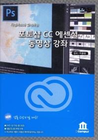 디캠퍼스와 함께하는 포토샵 CC 에센셜 동영상 강좌(DVD)(인터넷전용상품)